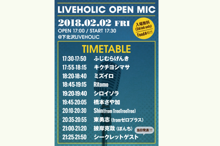 """ LIVEHOLIC OPEN MIC!! vol.2 """