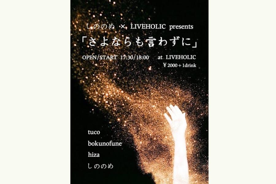 しののめ × LIVEHOLIC presents「さよならも言わずに」