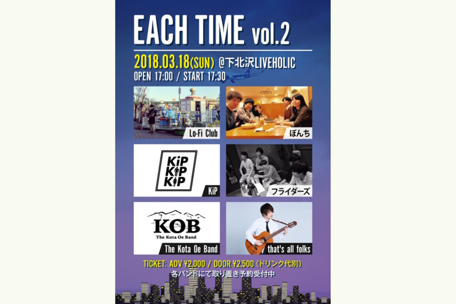 """EACH TIME vol.2"""