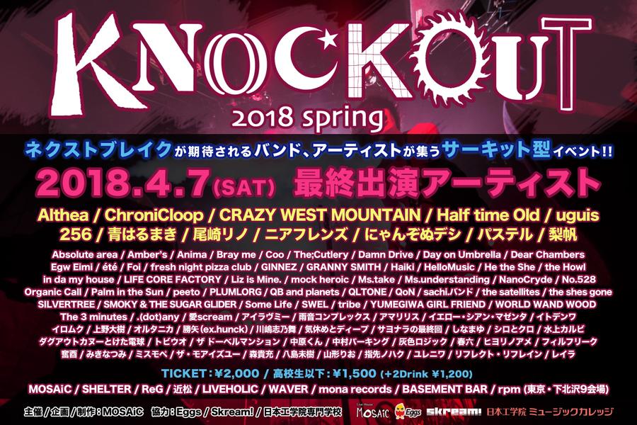 KNOCKOUT FES 2018 spring