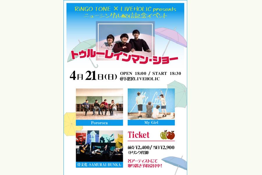 RiNGO TONE×下北沢LIVEHOLIC presents ニューシングル「ねえ、リリィ」配信記念イベント 「トゥルーレインマン・ショー」