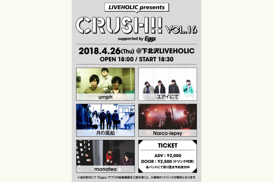 LIVEHOLIC presents『Crush!! vol.16』 supported by Eggs