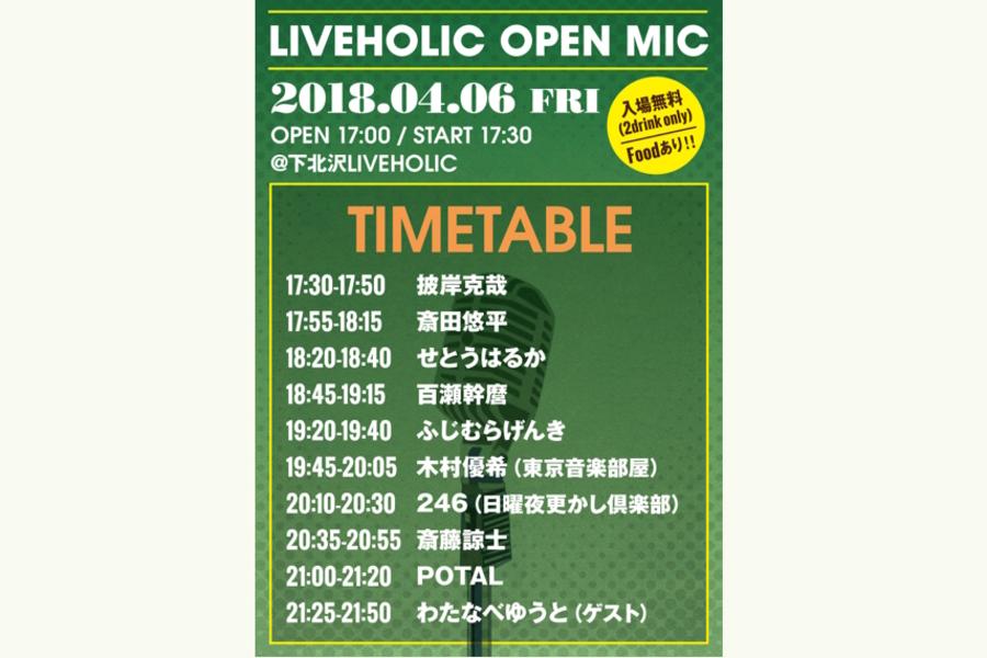 """ LIVEHOLIC OPEN MIC!! 〜Spring〜 """