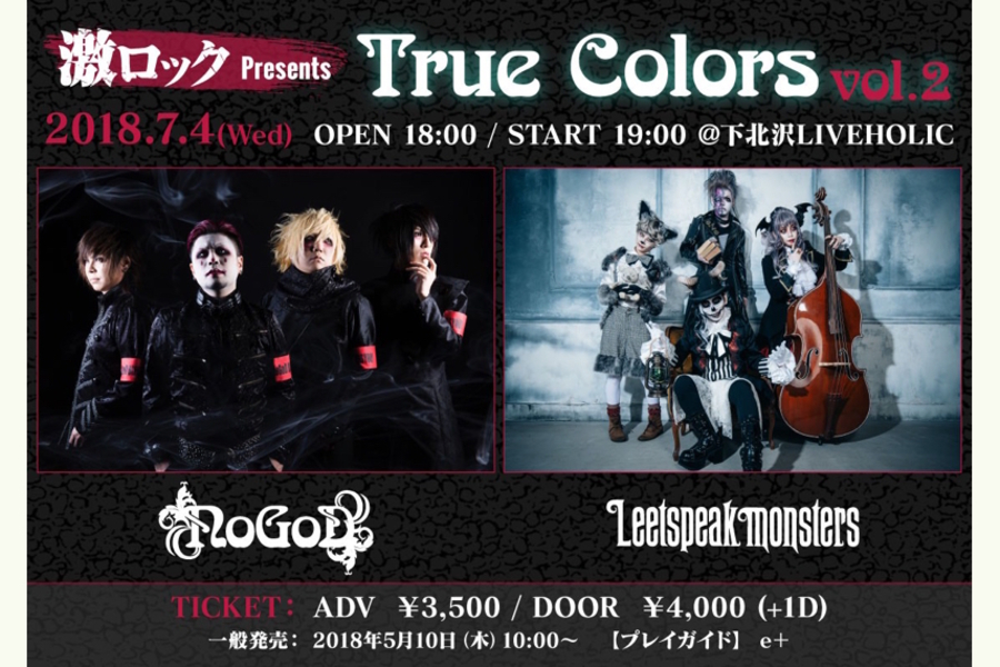 "激ロック presents ""True Colors vol.2"""