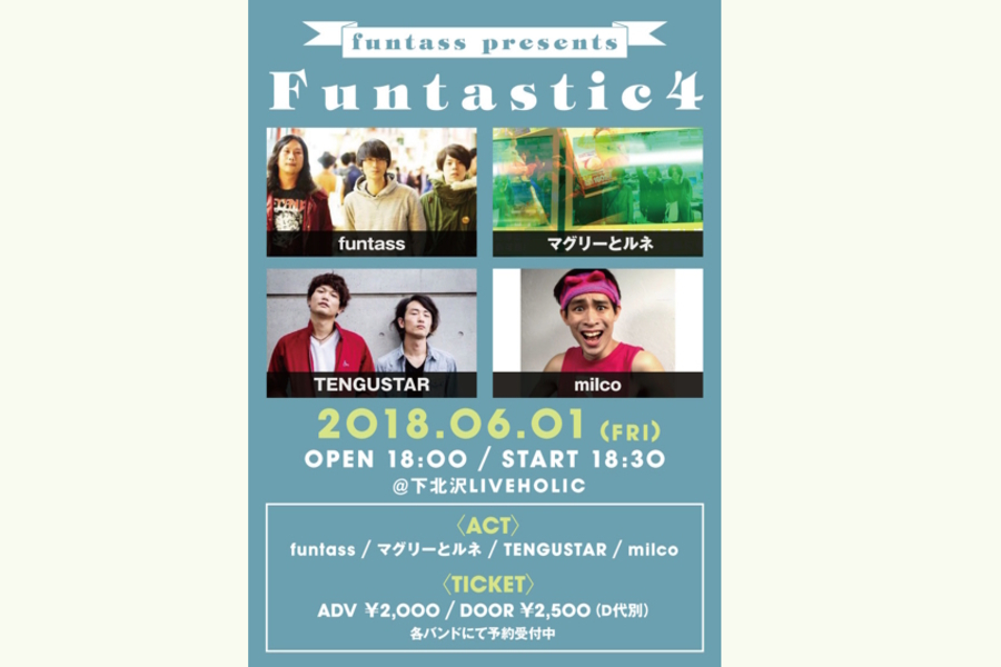 funtass presents『funtastic4』