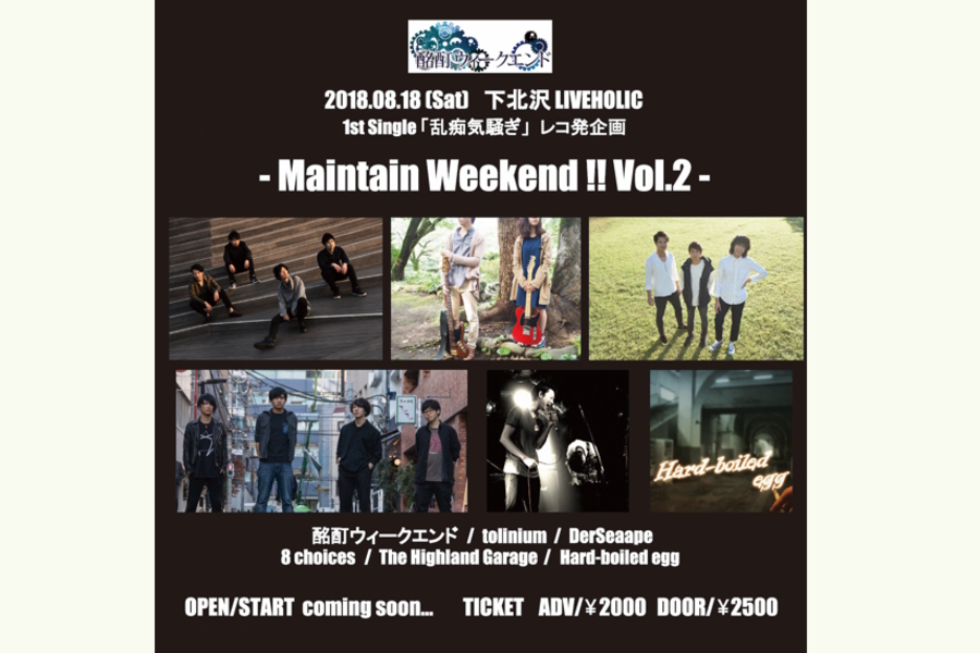 "酩酊ウィークエンドpresents ""Maintain Weekend!!"" Vol.2"