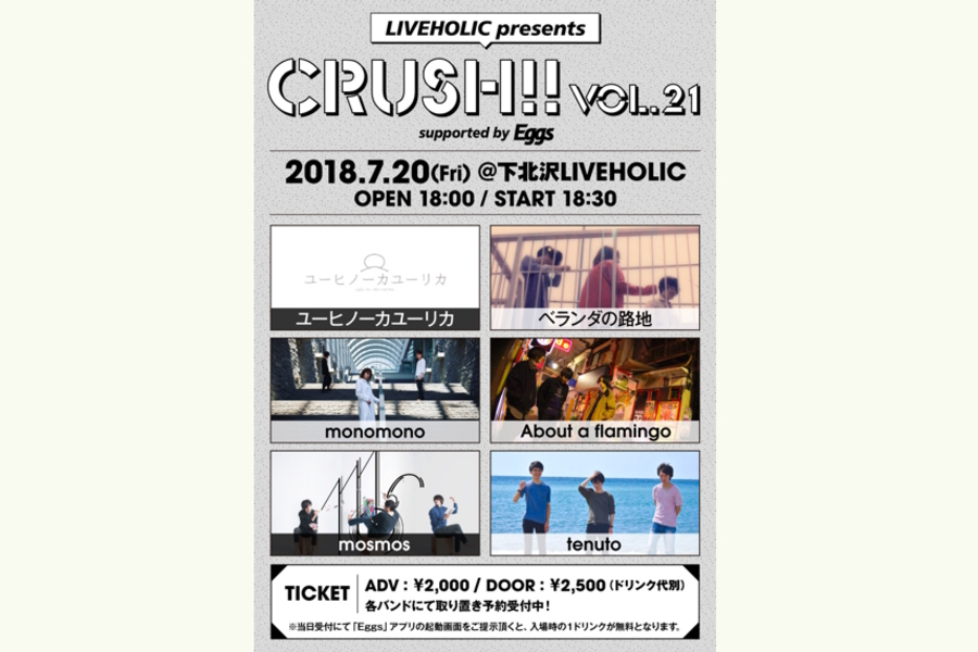 LIVEHOLIC presents『Crush!! vol.21』 supported by Eggs