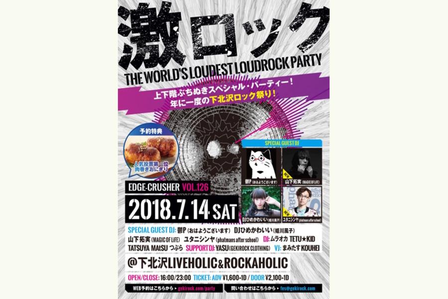 """東京激ロックDJパーティー""""EDGE-CRUSHER VOL.126"""""""