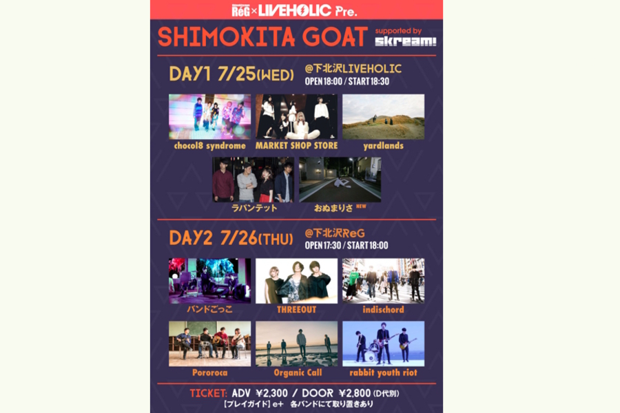 ReG×LIVEHOLIC pre.『SHIMOKITA GOAT』-DAY1- supported by Skream!