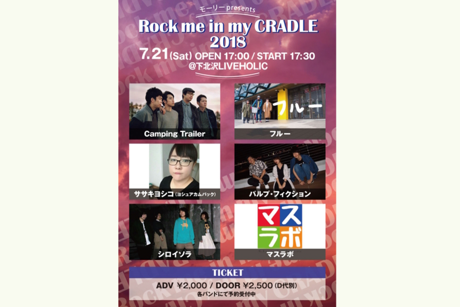 モーリー presents『Rock me in my CRADLE 2018』