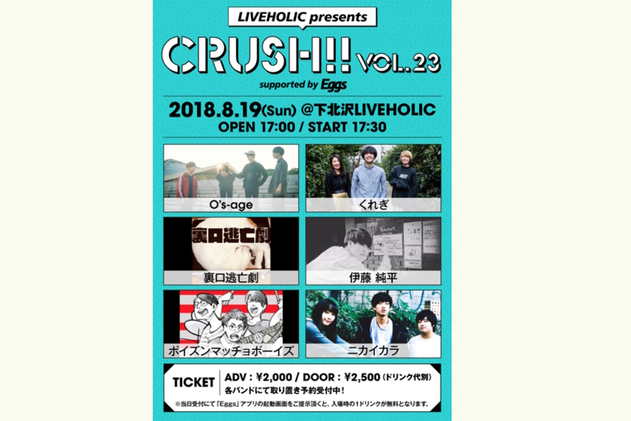 LIVEHOLIC presents『Crush!! vol.23』 supported by Eggs