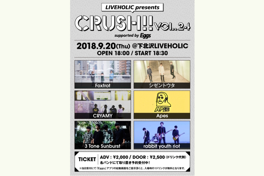 LIVEHOLIC presents『Crush!! vol.24』 supported by Eggs