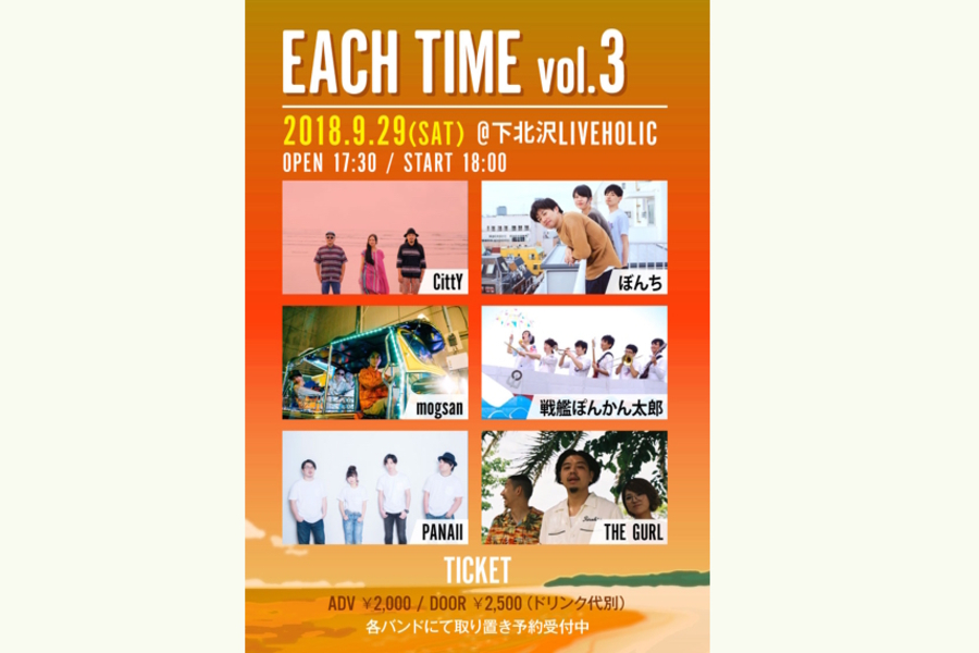"""EACH TIME vol.3"""
