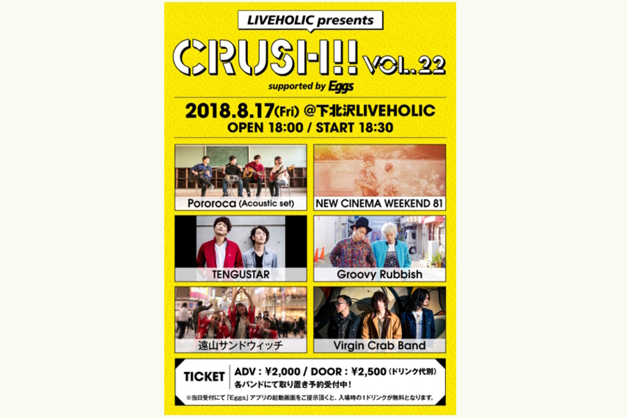 LIVEHOLIC presents『Crush!! vol.22』 supported by Eggs