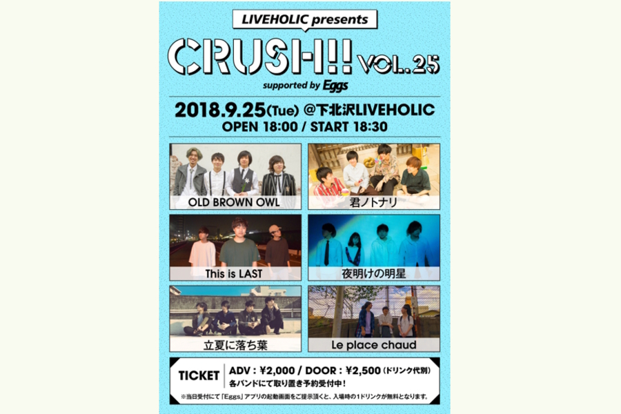 LIVEHOLIC presents『Crush!! vol.25』 supported by Eggs