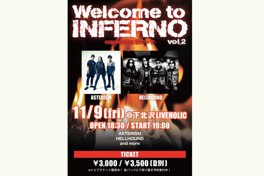 Welcome to INFERNO vol.2 -supported by 激ロック-