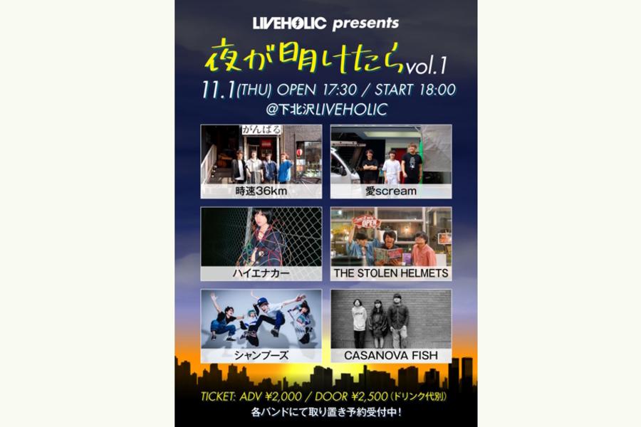 """LIVEHOILC presents """"夜が明けたら vol.1"""""""