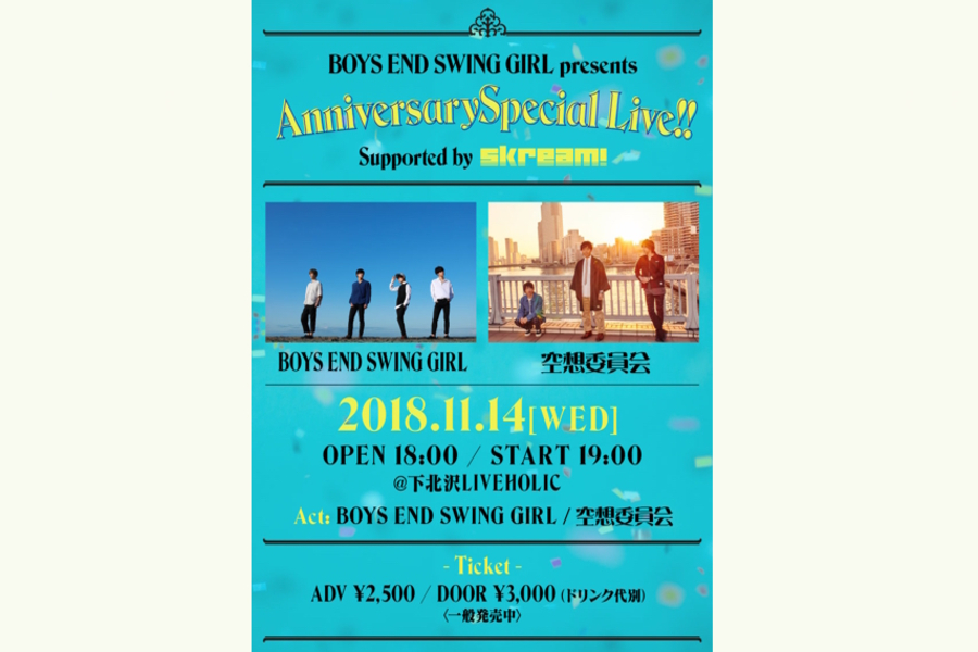 "BOYS END SWING GIRL presents ""Anniversary Special Live!!"" Supported by Skream!"