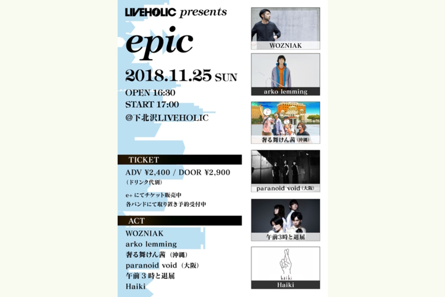 LIVEHOLIC presents『epic』