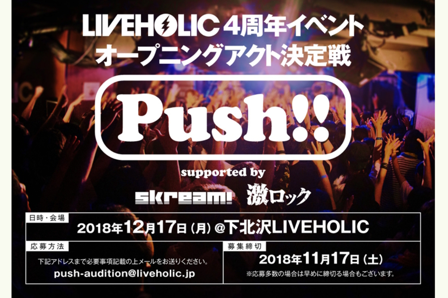 Push!! supported by Skream! & 激ロック