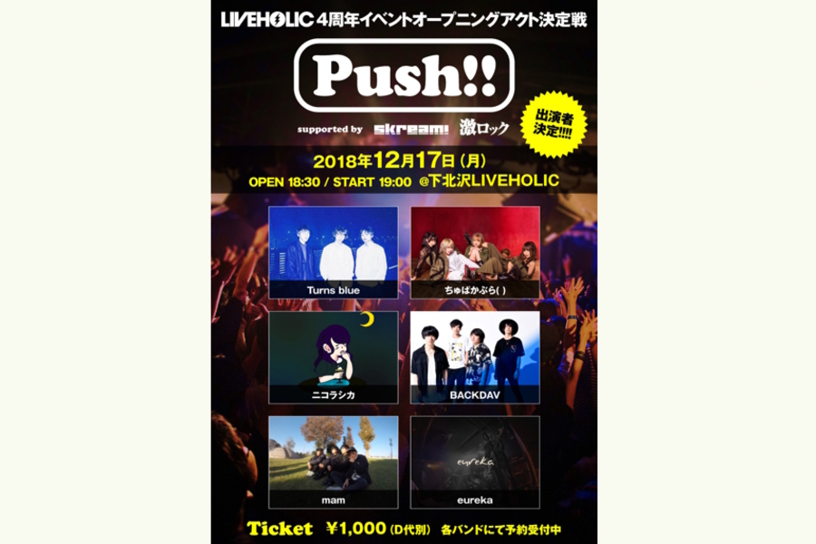 LIVEHOLIC4周年イベントオープニングアクト決定戦「Push!! supported by Skream! & 激ロック