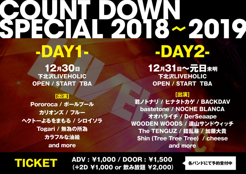 COUNT DOWN SPECIAL 2018→2019 -DAY1-