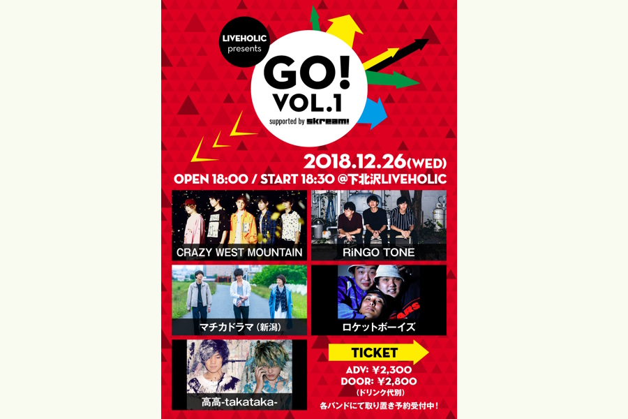 "LIVEHOILC presents ""GO!""vol.1 supported by Skream!"