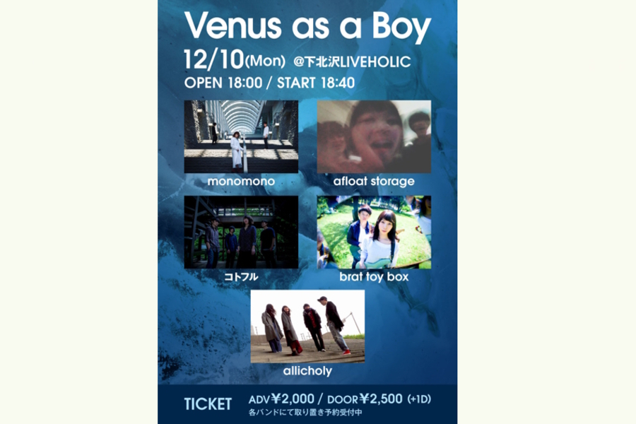 Venus as a Boy