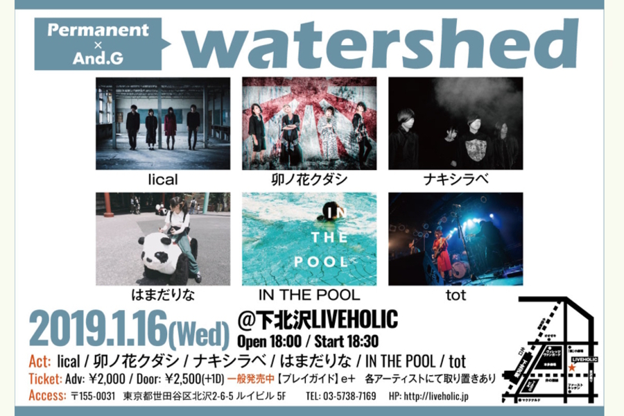 "Permanent × And.G 合同企画""watershed"""