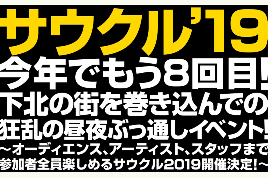 Shimokitazawa SOUND CRUISING 2019