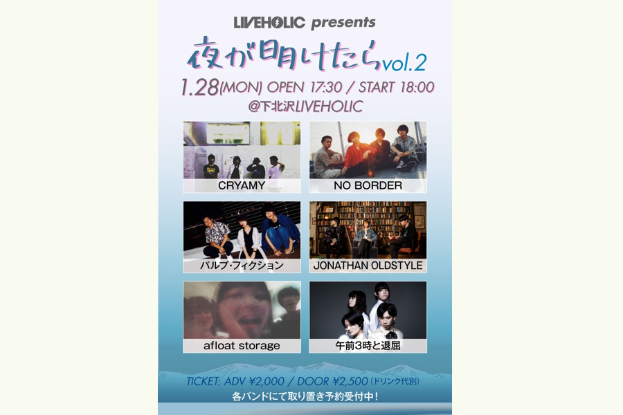 "LIVEHOILC presents""夜が明けたら vol.2"""