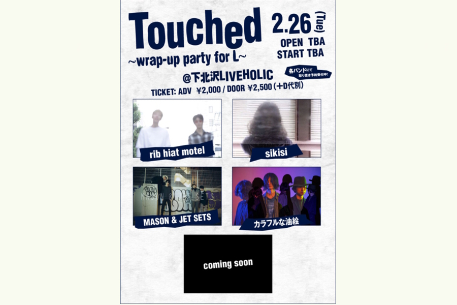 Touched 〜wrap-up party for L〜