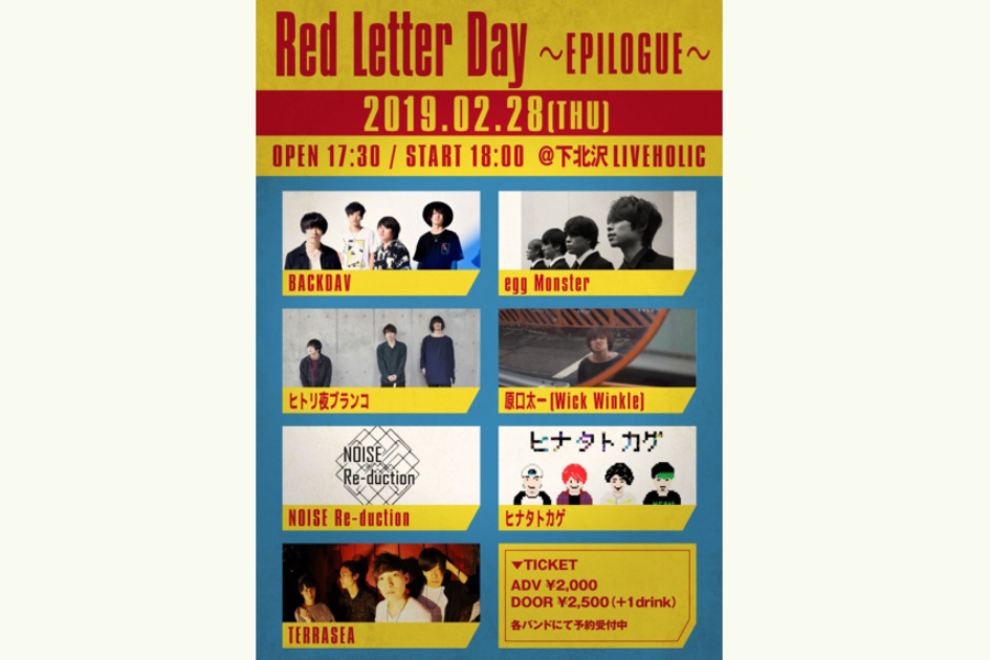 Red Letter Day〜EPILOGUE〜