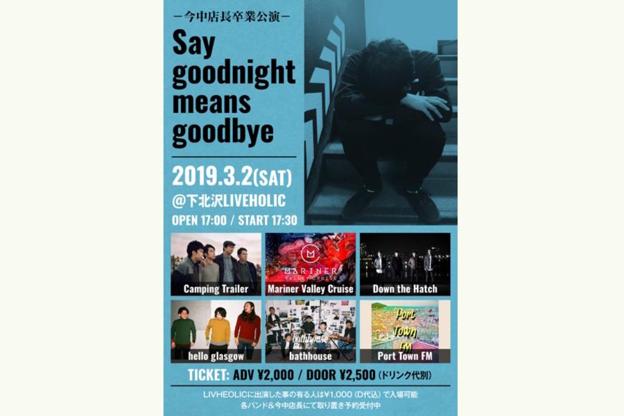-今中店長卒業公演- Say goodnight means goodbye