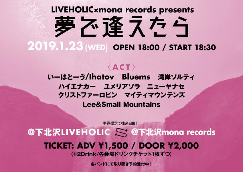 "LIVEHOLIC×mona records ""夢で逢えたら"""