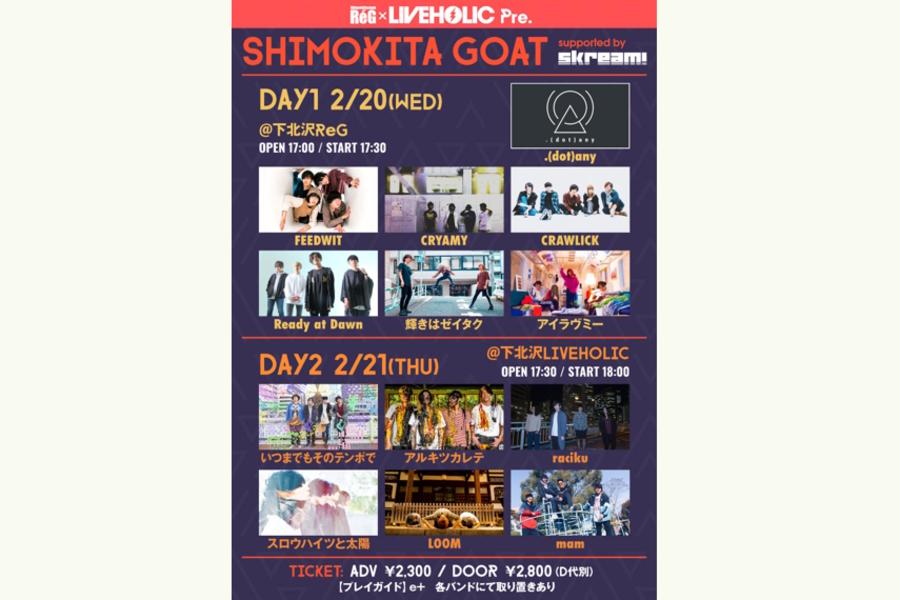 ReG×LIVEHOLIC pre.『SHIMOKITA GOAT』-DAY2- supported by Skream!