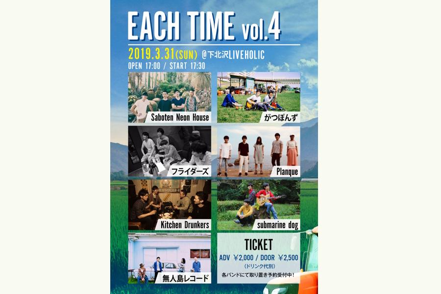"""""""EACH TIME vol.4"""""""
