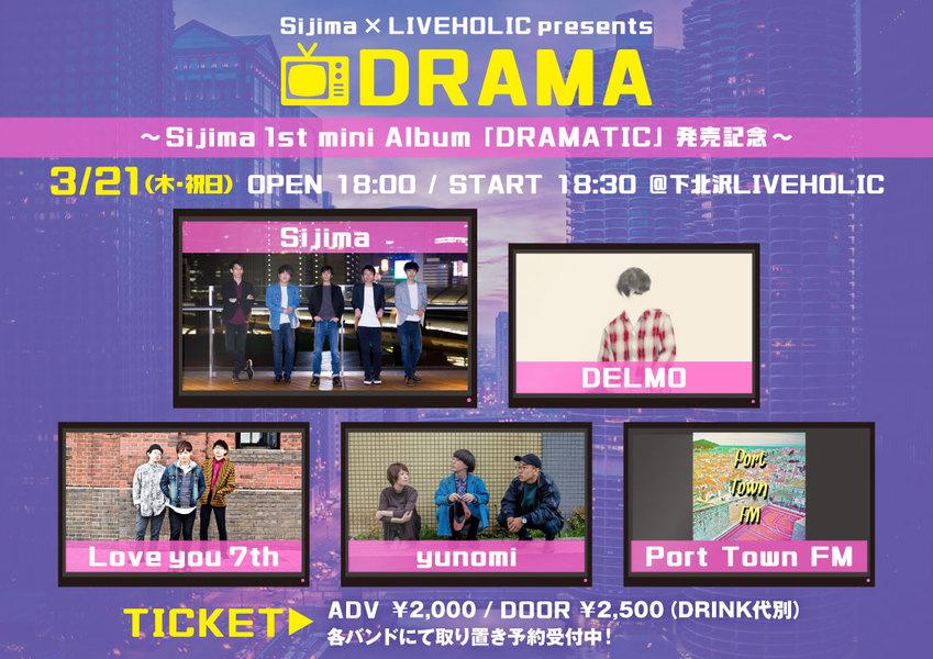 Sijima×LIVEHOLIC presents「DRAMA」 〜Sijima 1stminiAlbum「DRAMATIC」発売記念〜