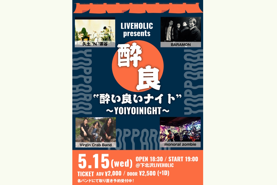 "LIVEHOLIC presents ""酔い良いナイト""〜YOIYOINIGHT〜"