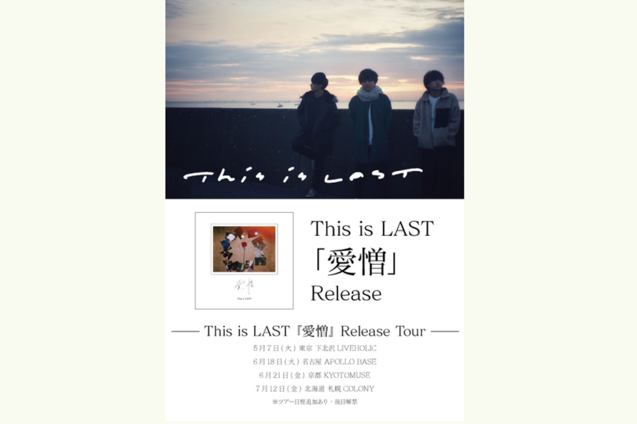 This is LAST 『愛憎』 Release Tour
