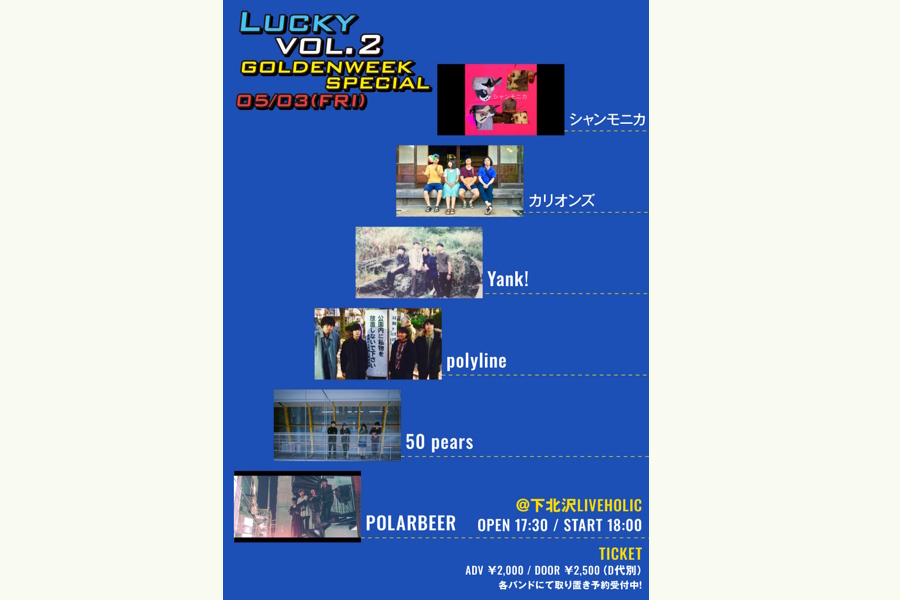 """Lucky vol.2 ~goldenweek special~"""