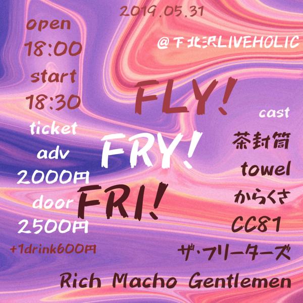 FLY!FRY!FRI!vol.1