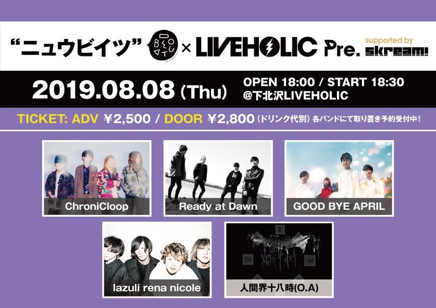 """""""ニュウビイツ"""" DOBEATU × LIVEHOLIC supported by Skream!"""