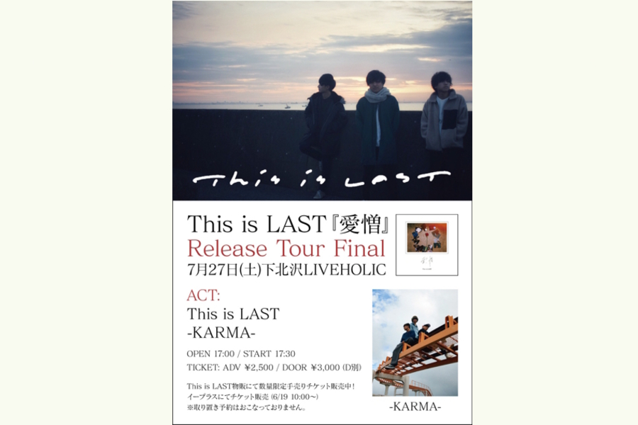 This is LAST 『愛憎』 Release Tour -Final-