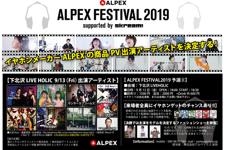ALPEX FESTIVAL2019 supported by Skream!
