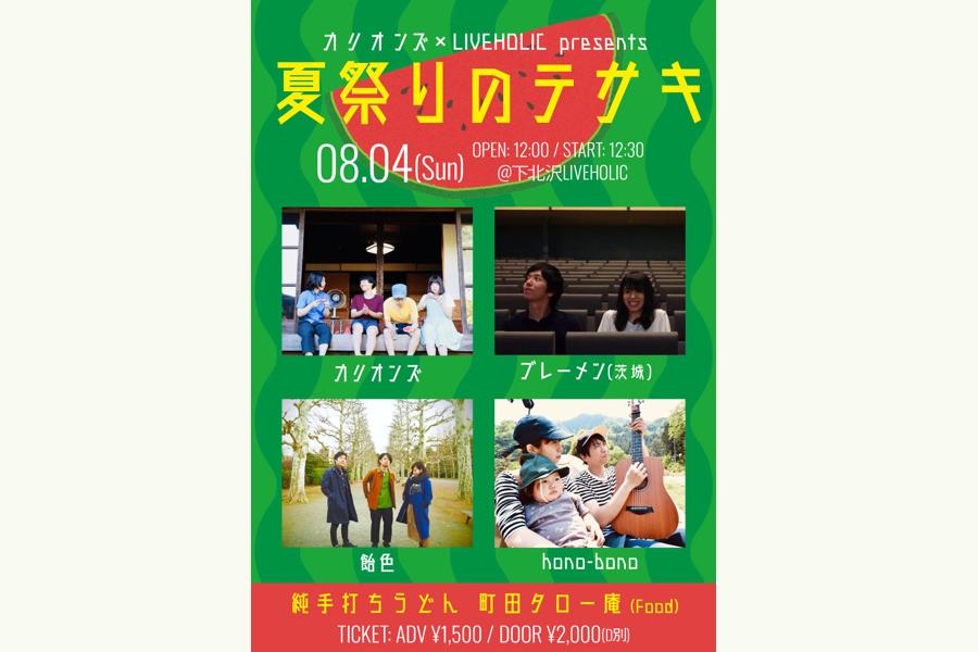 """カリオンズ×LIVEHOLIC presents """"夏祭りのテサキ"""""""