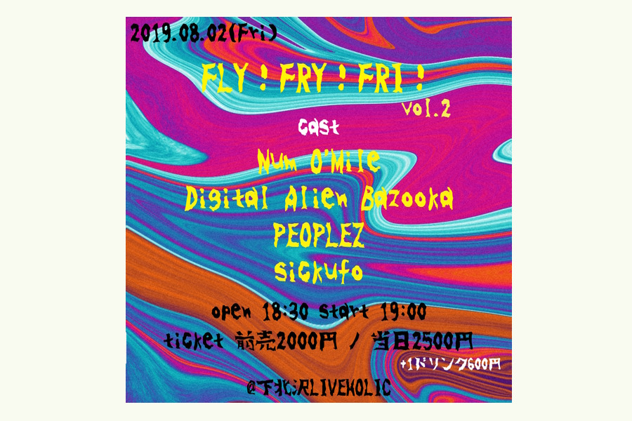 FLY!FRY!FRI!vol.2