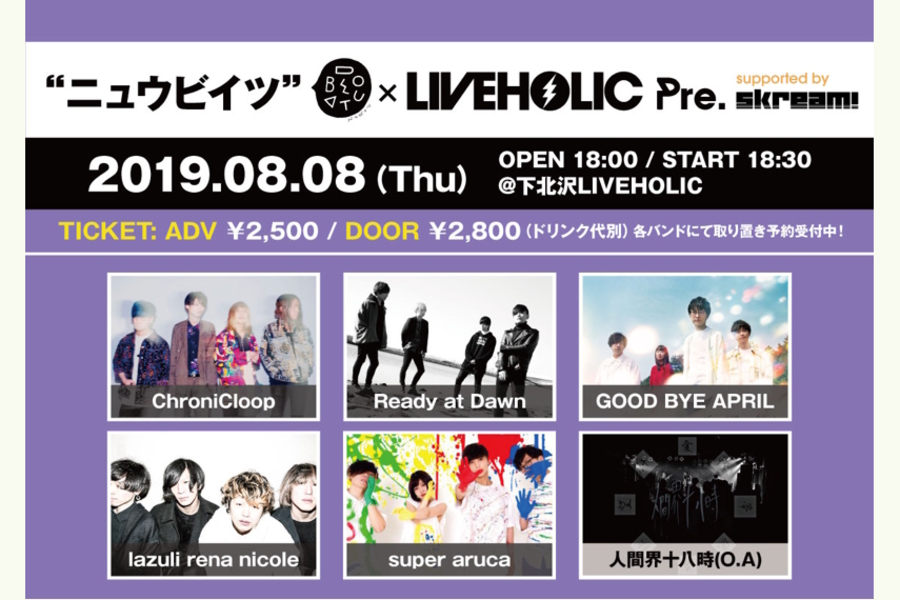 """ニュウビイツ"" DOBEATU × LIVEHOLIC supported by Skream!"