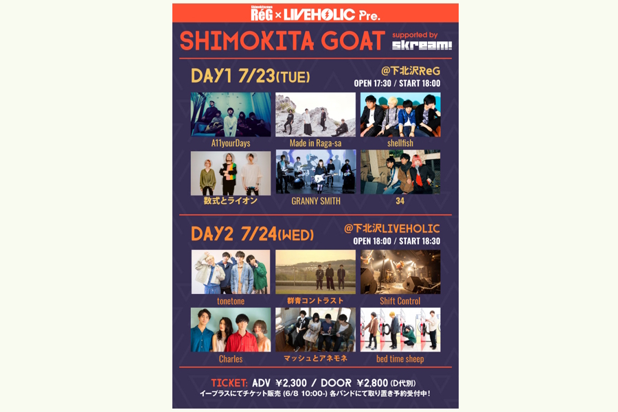 ReG×LIVEHOLIC pre.『SHIMOKITA GOAT』-DAY2- supported by Skream!