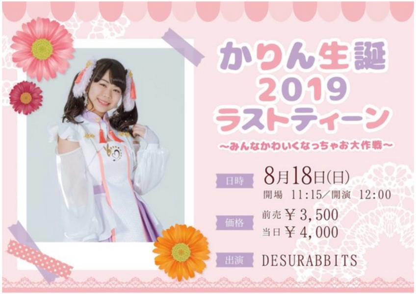 かりん生誕2019ラストティーン〜みんなかわいくなっちゃお大作戦〜